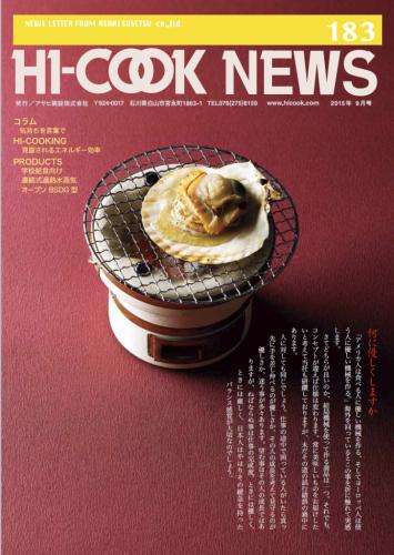 HI-COOK NEWS vol.183