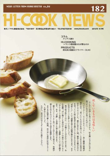 HI-COOK NEWS  vol.182