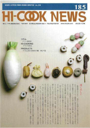 HI-COOK NEWS vol.185