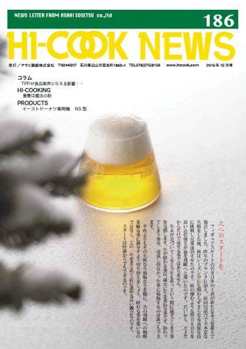 HI-COOK NEWS vol.186