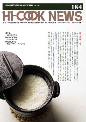 HI-COOK NEWS vol.184