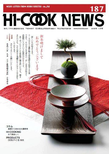 HI-COOK NEWS vol.187