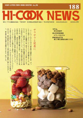 HI-COOK NEWS vol.188