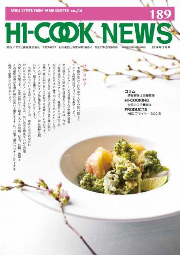 HI-COOK NEWS vol.189