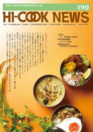 HI-COOK NEWS vol.190
