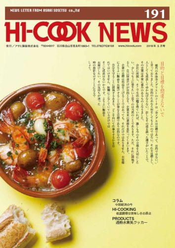 HI-COOK NEWS vol.191