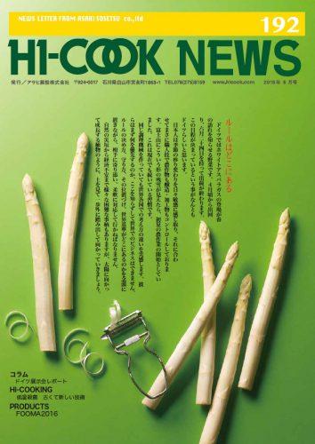 HI-COOK NEWS vol.192