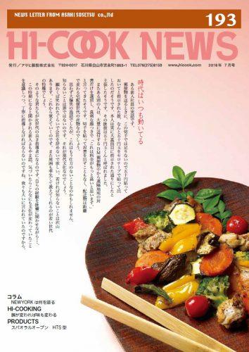 HI-COOK NEWS vol.193