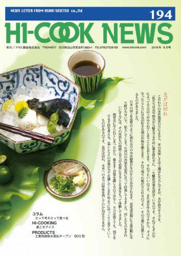 HI-COOK NEWS vol.194