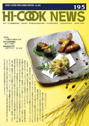 HI-COOK NEWS vol.195