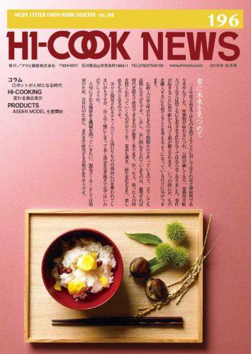 HI-COOK NEWS vol.196