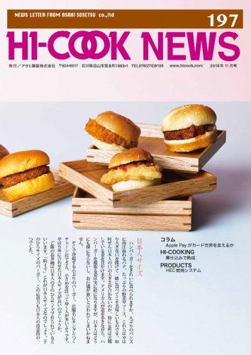 HI-COOK NEWS vol.197