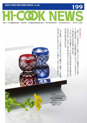 HI-COOK NEWS vol.199