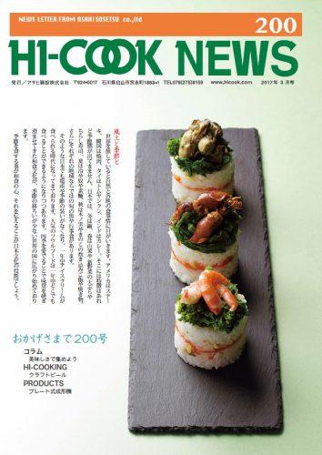 HI-COOK NEWS vol.200