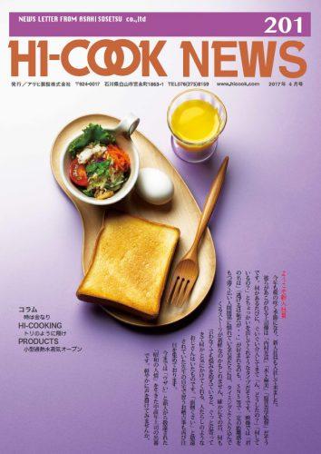 HI-COOK NEWS vol.201