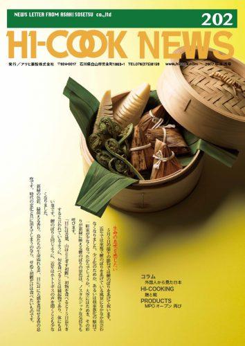 HI-COOK NEWS vol.202