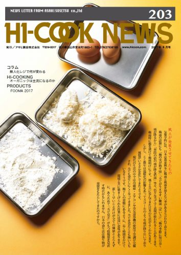 HI-COOK NEWS vol.203