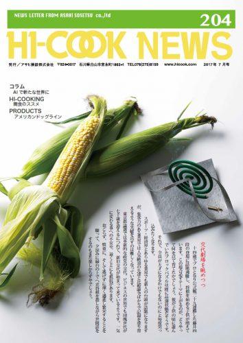 HI-COOK NEWS vol.204