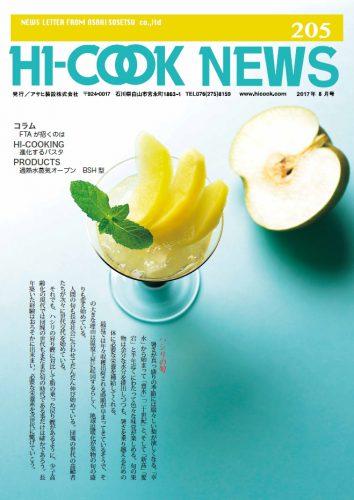 HI-COOK NEWS vol.205