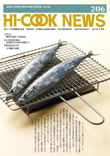 HI-COOK NEWS vol.206