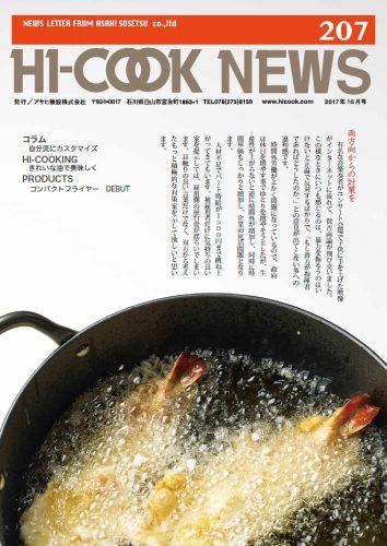 HI-COOK NEWS vol.207