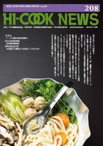 HI-COOK NEWS vol.208