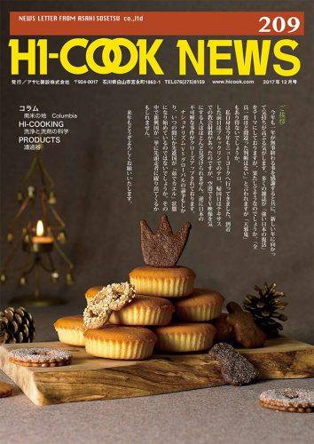 HI-COOK NEWS vol.209