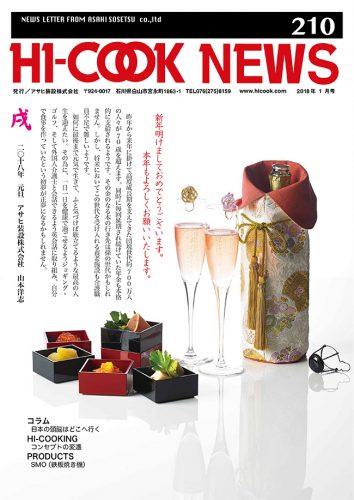 HI-COOK NEWS vol.210