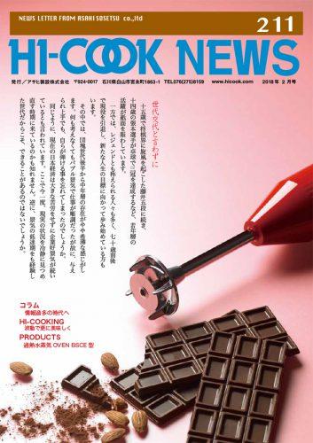 HI-COOK NEWS vol.211