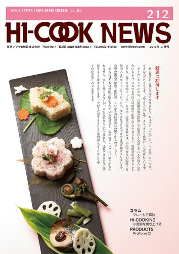 HI-COOK NEWS vol.212