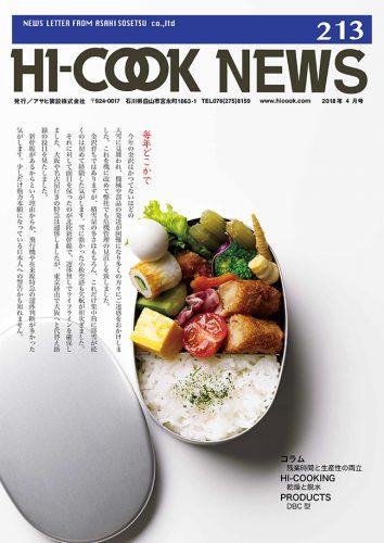 HI-COOK NEWS vol.213