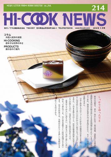 HI-COOK NEWS vol.214