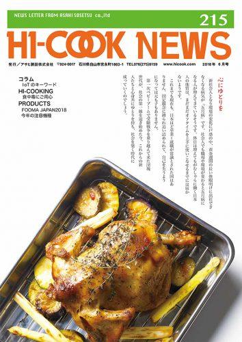 HI-COOK NEWS vol.215