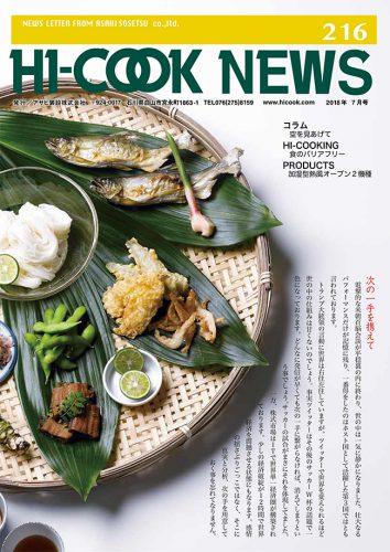 HI-COOK NEWS vol.216