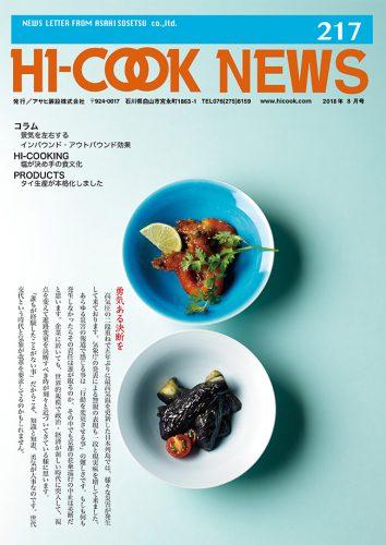 HI-COOK NEWS vol.217