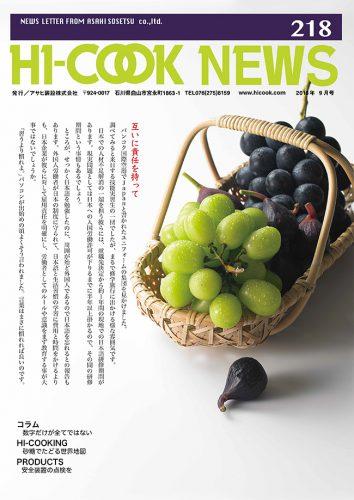 HI-COOK NEWS vol.218