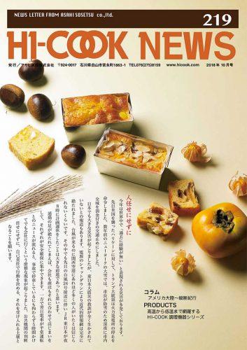 HI-COOK NEWS vol.219