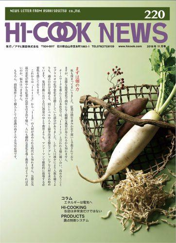 HI-COOK NEWS vol.220