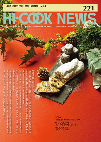 HI-COOK NEWS vol.221