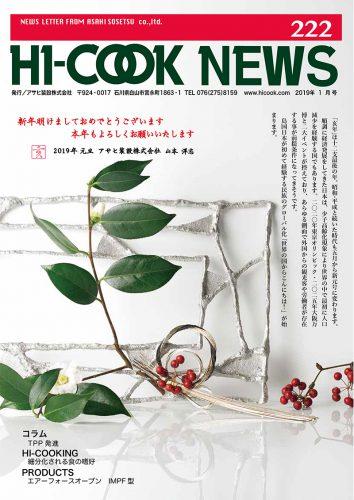 HI-COOK NEWS vol.222