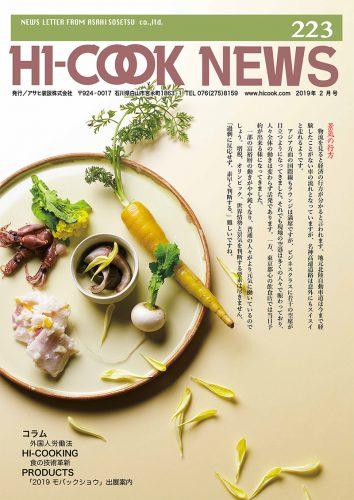 HI-COOK NEWS vol.223