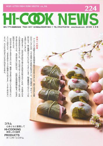 HI-COOK NEWS vol.224