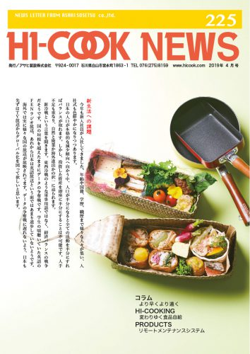 HI-COOK-NEWS Vol.225