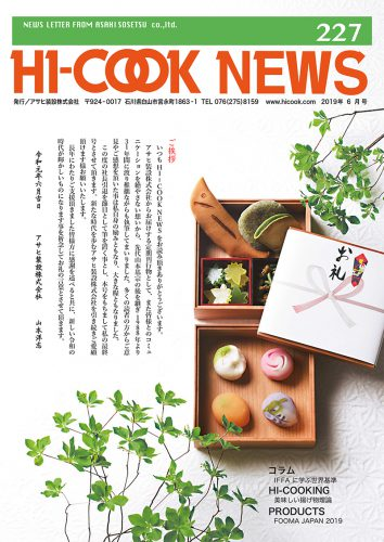 HI-COOK-NEWS Vol.227