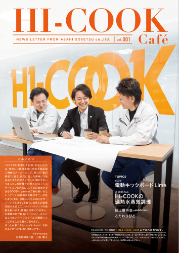 HI-COOK Café vol.001