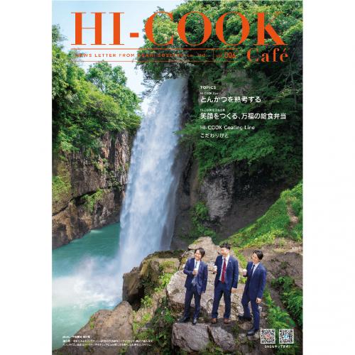 HI-COOK Café vol.006