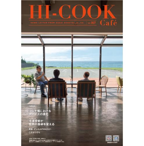 HI-COOK Café vol.007